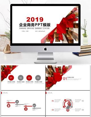 2019红色创意几何方块简洁高端企业商务PPT模板