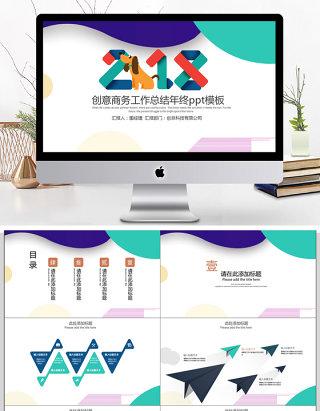 2018创意商务工作总结年终ppt模板