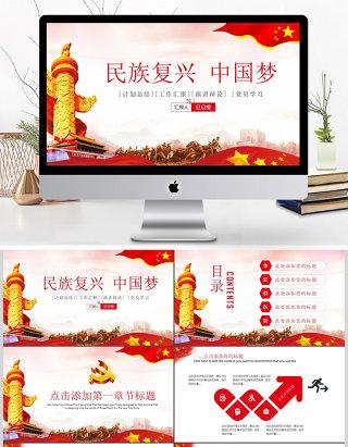 中国梦富强梦PPT模板