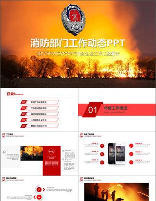 2017年政府消防部门工作汇报PPT模板