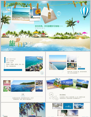 夏季夏日旅游日记电子相册PPT模板