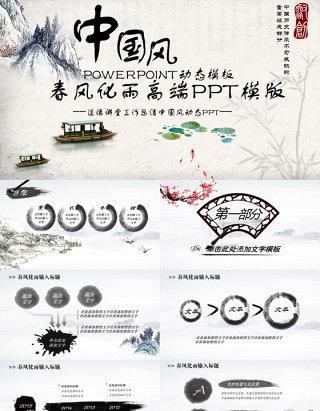 道德讲堂工作总结中国风动态PPT