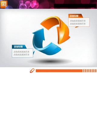精美的循环箭头背景幻灯片图表模板