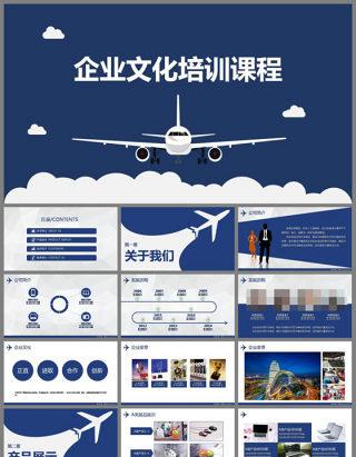 起飞航空企业文化培训PPT模板