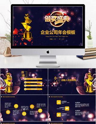 2018企业年会颁奖典礼ppt模板