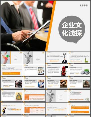 介绍企业文化的培训课件PPT