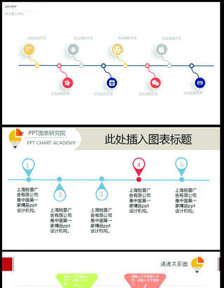 7套步骤流程时间线ppt图表