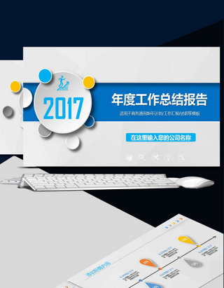 2017年度工作总结报告动态PPT