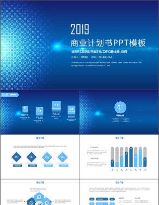 2017科技感商业计划书商务ppt模板