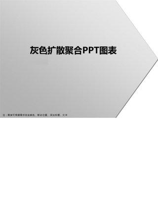 灰色扩散聚合PPT图表