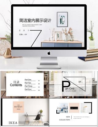 2017宜家简洁室内设计ppt模板