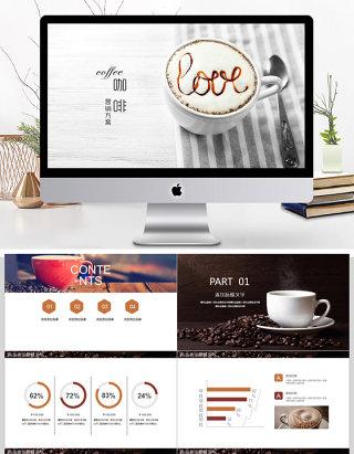 咖啡咖啡厅营销方案ppt模板