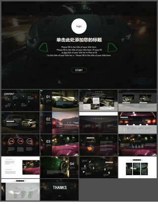 汽车维修销售行业PPT模板