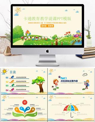 儿童卡通幼儿园教育教学课件动态PPT模板