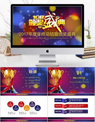 2017年度年终总结颁奖典礼ppt模板