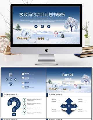 冬季圣诞节简约项目计划书ppt模板