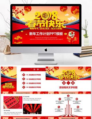 2018春节快乐新年工作计划PPT模板