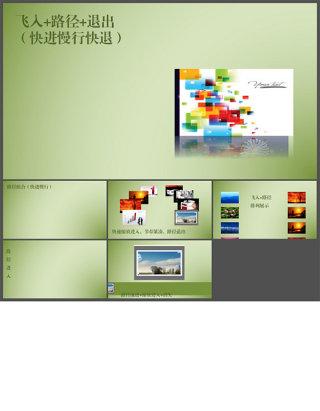 动态路径图片效果展示PPT模板
