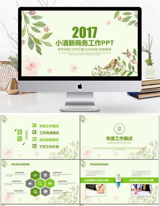植物花卉小清新绿色商务工作PPT