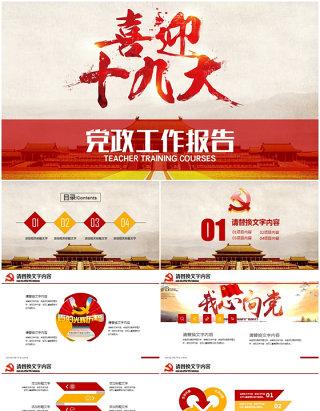共产党十九大代表大会喜迎十九大PPT