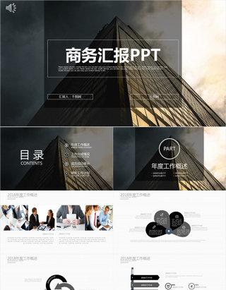 商务工作报告汇报PPT