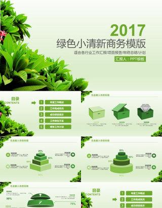 绿色小清新实用商务PPT模版