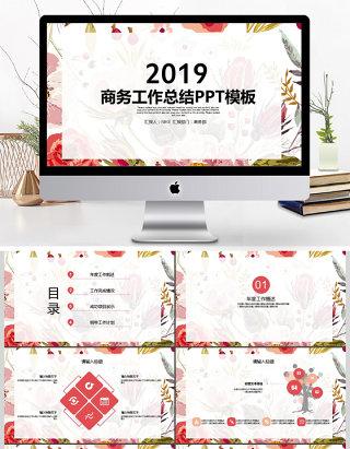 2017小清新商务工作汇报通用ppt模板
