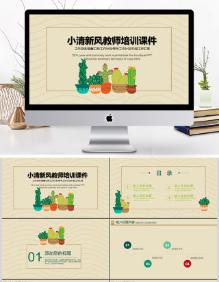 2017小清新风格教师培训课件
