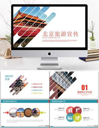 旅游度假北京城市旅游介绍宣传PPT