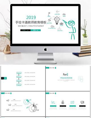 2019绿色创意手绘教学教育PPT模板
