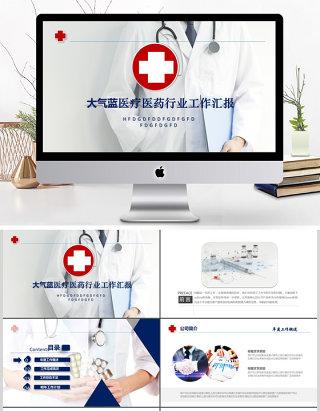 医疗护理医药医院护士简历PPT模板