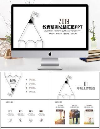 2019白色简约手绘清新教育培训PPT