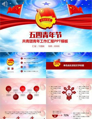 五四青年七一建军党政党建政府通用PPT模板