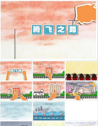 腾飞之路——讲述社会发展迅速的卡通情景剧ppt动画电影模板