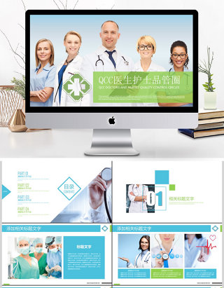 蓝绿色QCC医生护士品管圈健康护理PPT