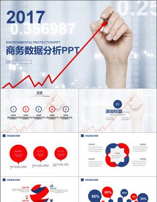 2017年蓝色商务通用数据分析PPT模板