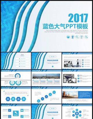 2017蓝色工作总结规划业绩报告动态PPT模板
