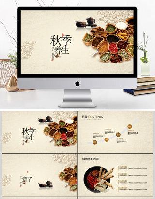 中国风秋季养生健康医疗展板