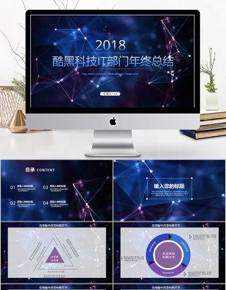 2018酷黑科技IT部门年终总结ppt模板