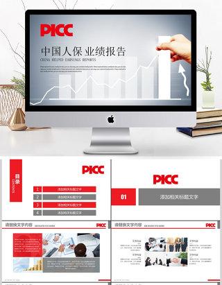 中国人民保险业绩报告保险理财计划书PPT
