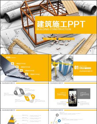 建筑施工培训年终总结商业计划书策划书月计划总结述