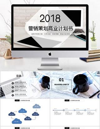 2018简约黑白营销策划商业计划书ppt