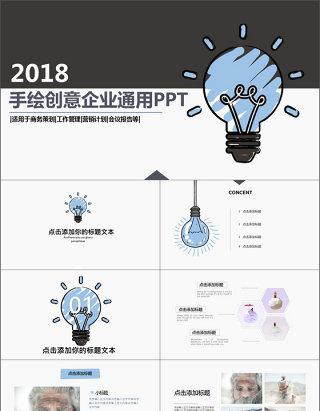 2019蓝色创意手绘创意灯泡简约高端商务通用PPT模板
