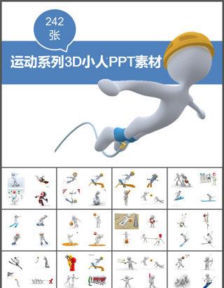 242张体育运动3D小人PPT素材