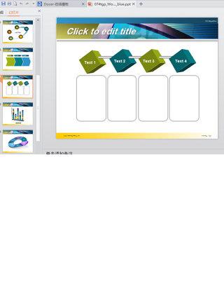 商务结构图图表ppt模板
