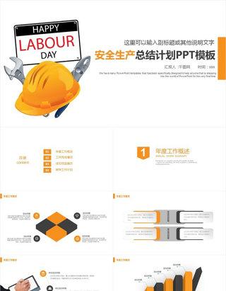 黄色简约企业安全生产培训课件PPT模板