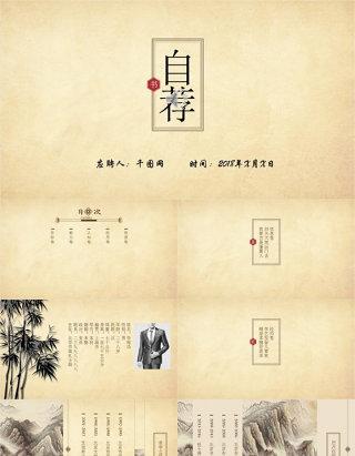 古典中国风PPT自我介绍求职简历