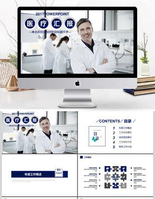 2017年蓝色医疗医药医学工作汇报PPT模板