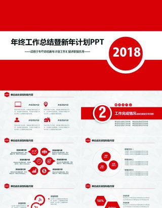 简洁2018述职报告商务工作总结PPT