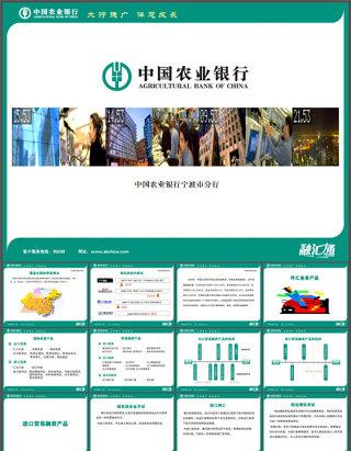 农业银行产品业务介绍PPT模板